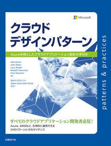 クラウドデザインパターン Azureを例としたクラウドアプリケーション設計の手引き 電子書籍版