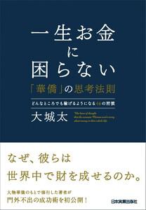 一生お金に困らない「華僑」の思考法則 電子書籍版