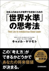 「世界水準」の思考法 電子書籍版
