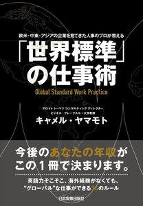 「世界標準」の仕事術 電子書籍版