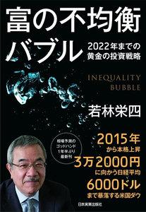富の不均衡バブル