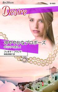 冷ややかなプロポーズ 【ギリシアの恋人 I】 電子書籍版