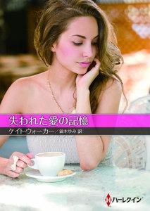 失われた愛の記憶 電子書籍版