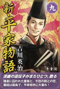 新・平家物語 九巻