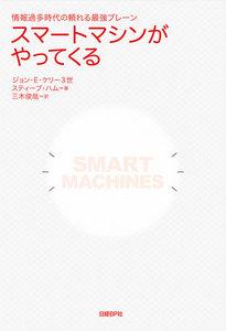 スマートマシンがやってくる 情報過多時代の頼れる最強ブレーン 電子書籍版