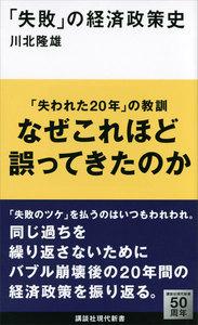 「失敗」の経済政策史 電子書籍版