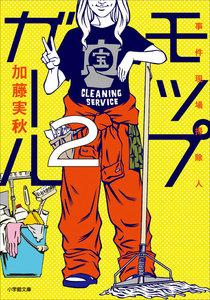 モップガール2 事件現場掃除人