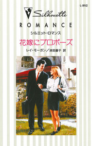 花嫁にプロポーズ 電子書籍版