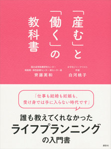 「産む」と「働く」の教科書 電子書籍版