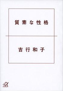 質素な性格 電子書籍版