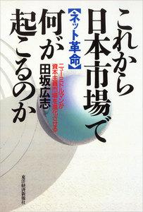 これから日本市場で何が起こるのか ―【ネット革命】ニューミドルマンが資本主義市場を進化させる 電子書籍版
