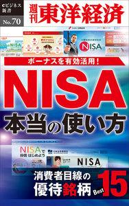 NISA 本当の使い方―週刊東洋経済eビジネス新書No.70
