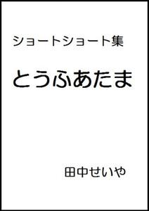とうふあたま: ショートショート 電子書籍版