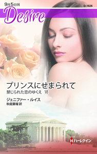 プリンスにせまられて 【禁じられた恋のゆくえ VI】 電子書籍版