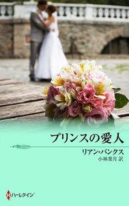 プリンスの愛人 電子書籍版