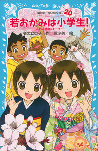 若おかみは小学生!(20) 花の湯温泉ストーリー 電子書籍版