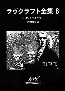 ラヴクラフト全集 (6)