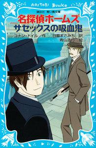 名探偵ホームズ サセックスの吸血鬼 電子書籍版
