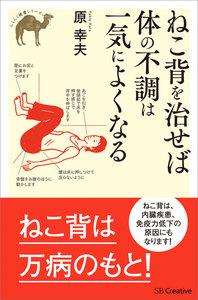 ねこ背を治せば体の不調は一気によくなる