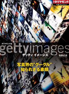 """ゲッティ イメージズ 写真界の""""グーグル"""" 知られざる素顔 電子書籍版"""
