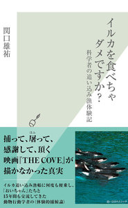イルカを食べちゃダメですか?~科学者の追い込み漁体験記~