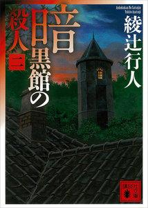 暗黒館の殺人 (二)