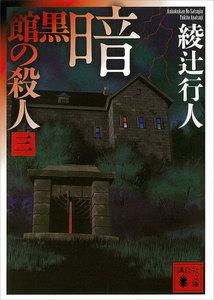 暗黒館の殺人 (三)