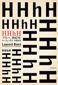 HHhH――プラハ、1942年