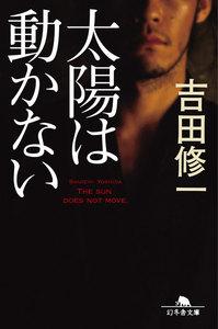 小説『太陽は動かない』シリーズ三部作第1弾!あらすじとネタバレ