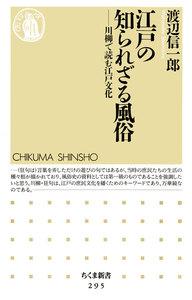 江戸の知られざる風俗 ――川柳で読む江戸文化