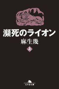 瀕死のライオン(上)