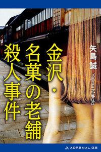 金沢・名菓の老舗殺人事件 電子書籍版