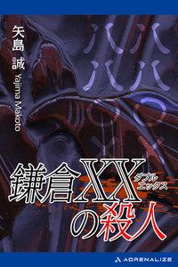 鎌倉XX(ダブルエックス)の殺人 電子書籍版