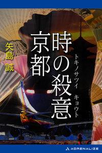 時の殺意 京都 電子書籍版
