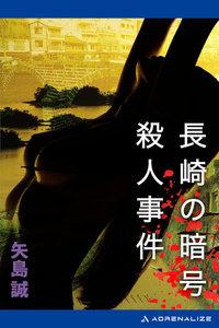 長崎の暗号殺人事件 電子書籍版