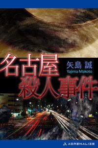 名古屋殺人事件 電子書籍版