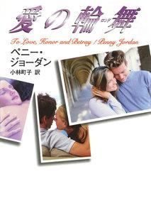 愛の輪舞 電子書籍版