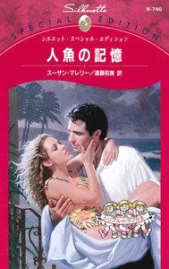 人魚の記憶 【トリプル・トラブル III】 電子書籍版