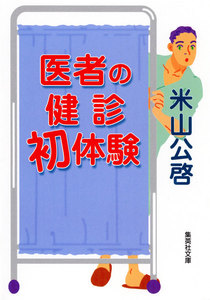 医者の健診初体験 電子書籍版
