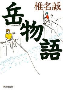 岳物語シリーズ