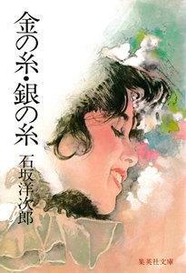 金の糸・銀の糸 電子書籍版
