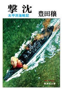 撃沈 太平洋海戦記 電子書籍版
