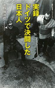 実録 ドイツで決闘した日本人