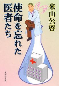 使命を忘れた医者たち