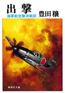出撃 海軍航空隊決戦記 電子書籍版