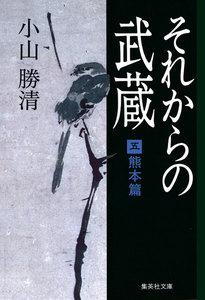 それからの武蔵(五)熊本篇