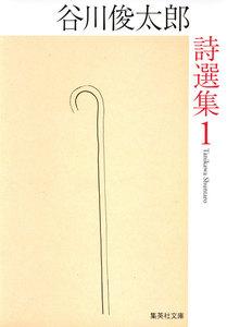 谷川俊太郎詩選集 1