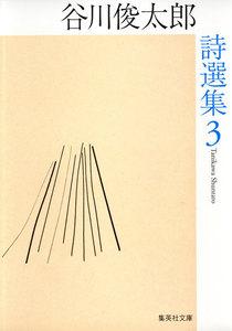 谷川俊太郎詩選集 3