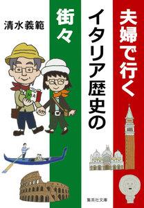 夫婦で行くイタリア歴史の街々 電子書籍版