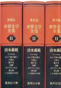 普及版 世界文学全集 第2期